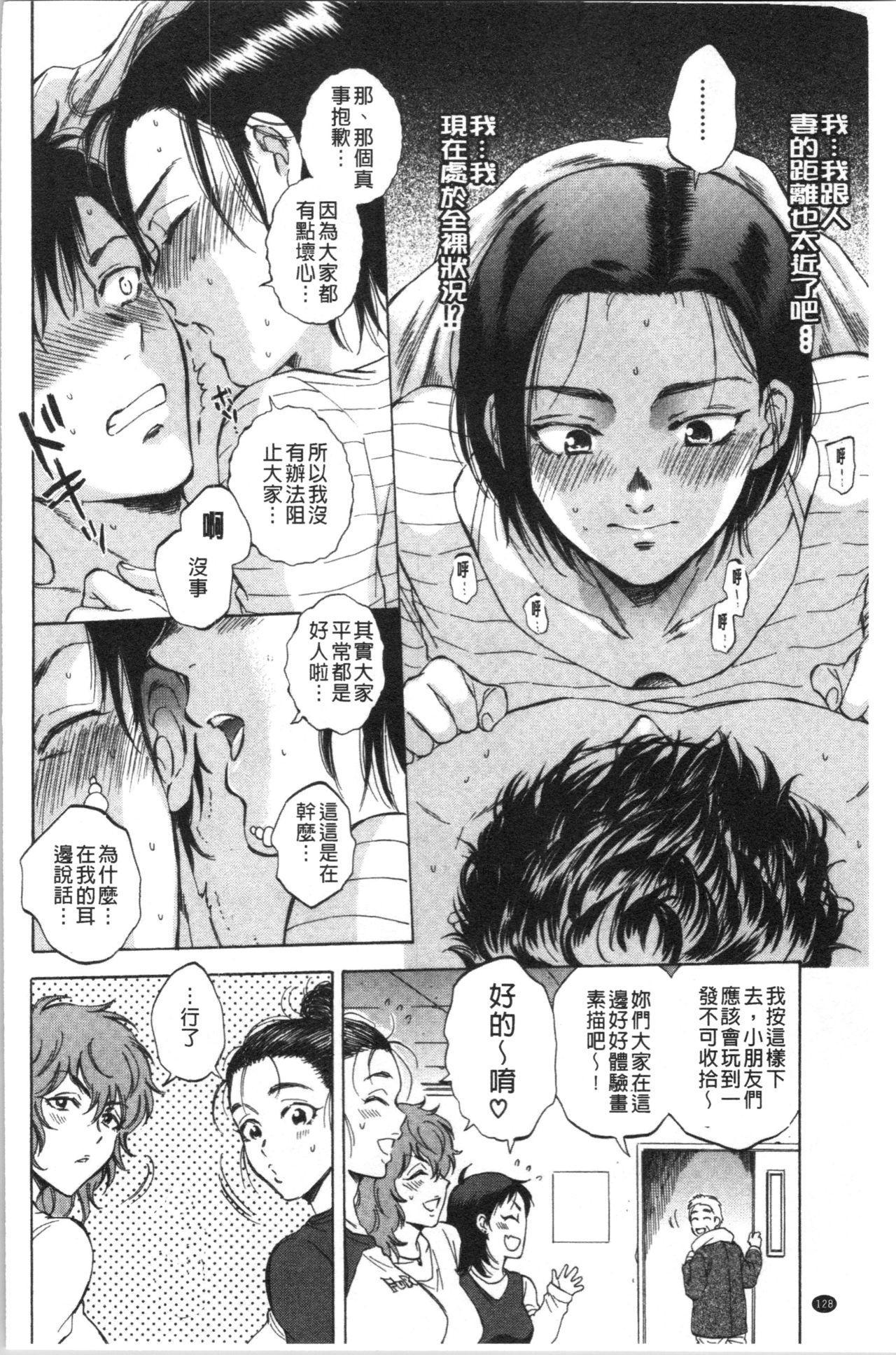 [Sabusuka] Fukuro Otoko - Hitozuma-tachi no Himitsu no Vibe   袋男 人妻們的秘密按摩棒 [Chinese] 127