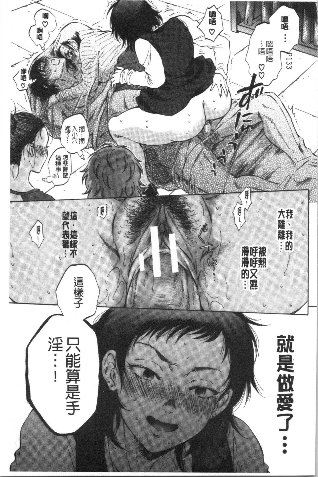 [Sabusuka] Fukuro Otoko - Hitozuma-tachi no Himitsu no Vibe   袋男 人妻們的秘密按摩棒 [Chinese] 132