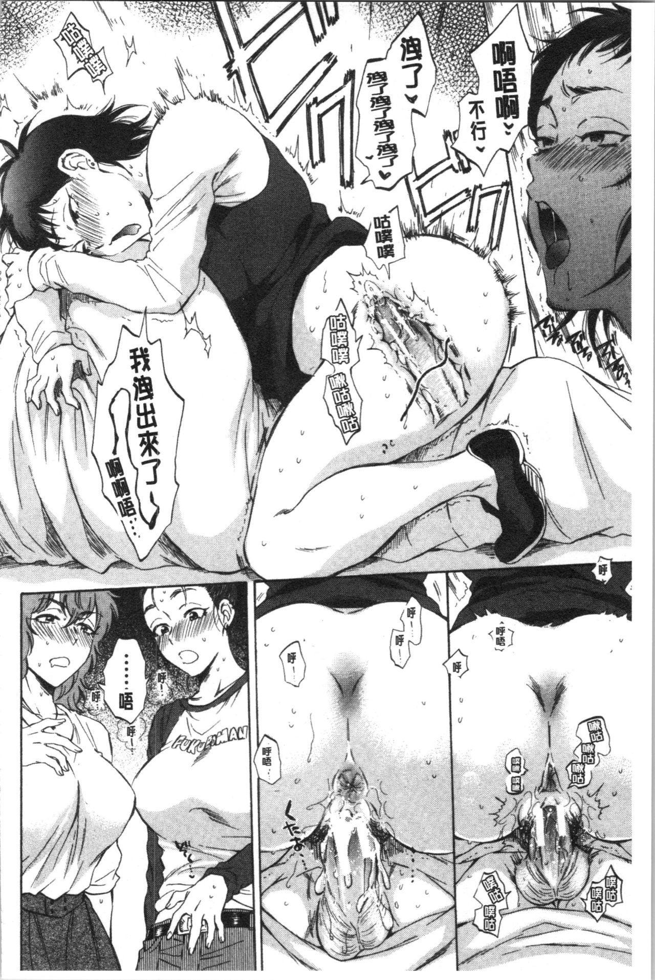 [Sabusuka] Fukuro Otoko - Hitozuma-tachi no Himitsu no Vibe   袋男 人妻們的秘密按摩棒 [Chinese] 135
