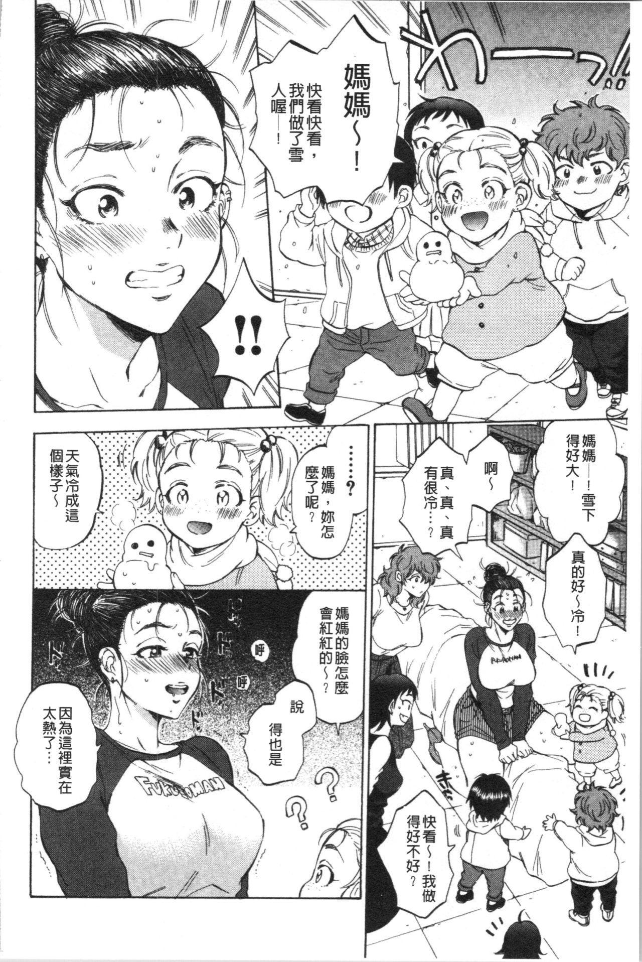 [Sabusuka] Fukuro Otoko - Hitozuma-tachi no Himitsu no Vibe   袋男 人妻們的秘密按摩棒 [Chinese] 139