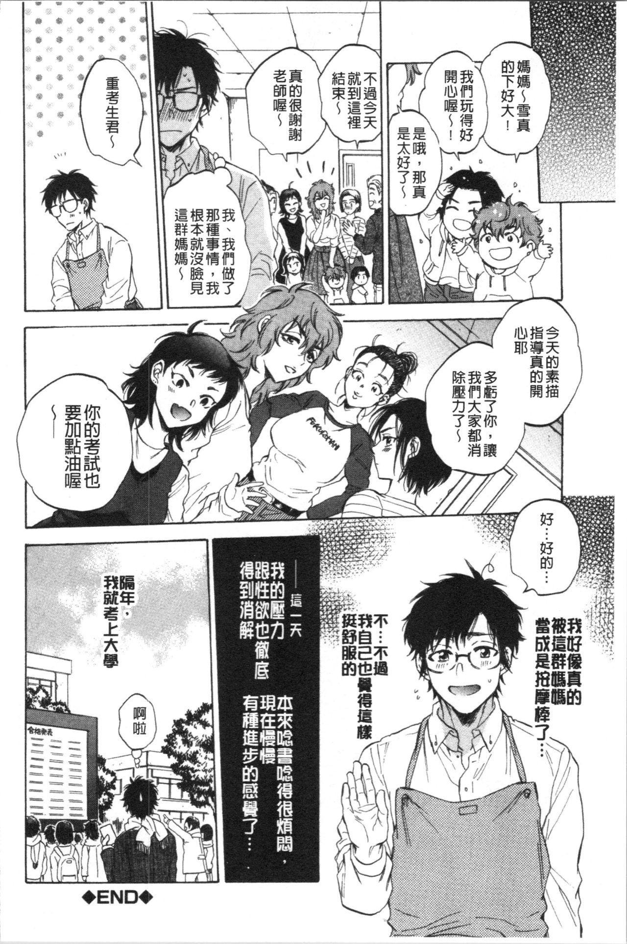 [Sabusuka] Fukuro Otoko - Hitozuma-tachi no Himitsu no Vibe   袋男 人妻們的秘密按摩棒 [Chinese] 147