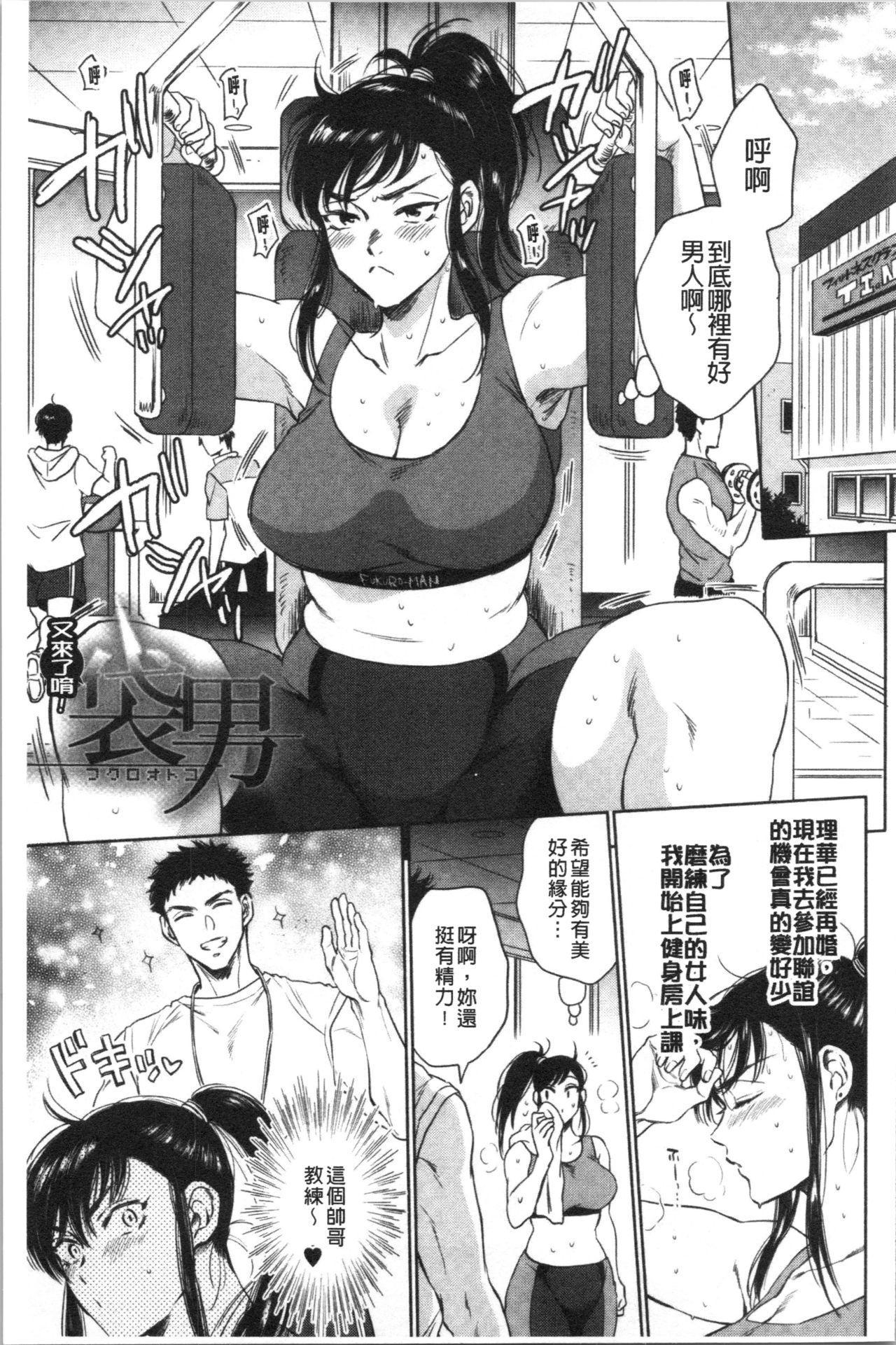 [Sabusuka] Fukuro Otoko - Hitozuma-tachi no Himitsu no Vibe   袋男 人妻們的秘密按摩棒 [Chinese] 148