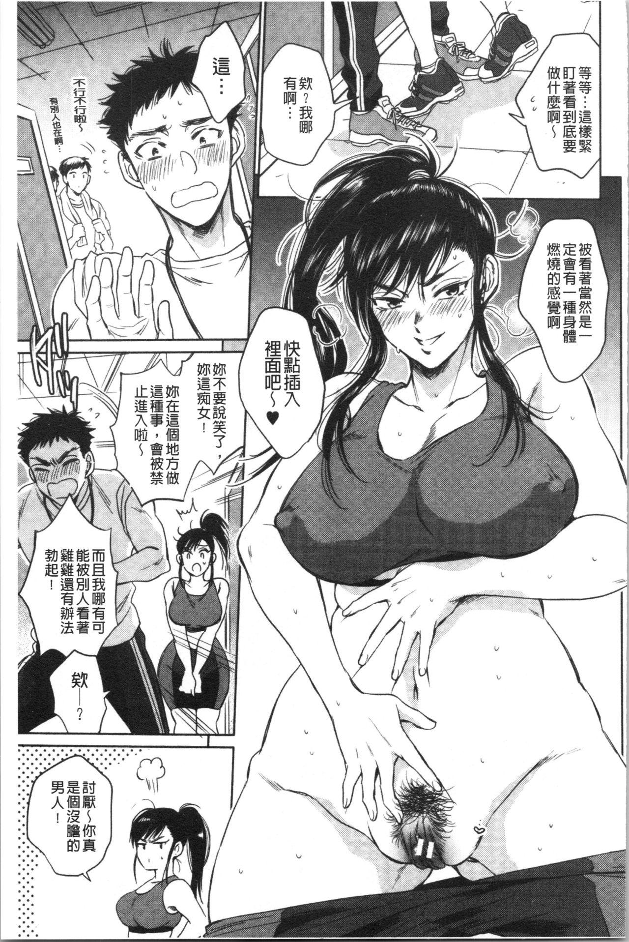 [Sabusuka] Fukuro Otoko - Hitozuma-tachi no Himitsu no Vibe   袋男 人妻們的秘密按摩棒 [Chinese] 150