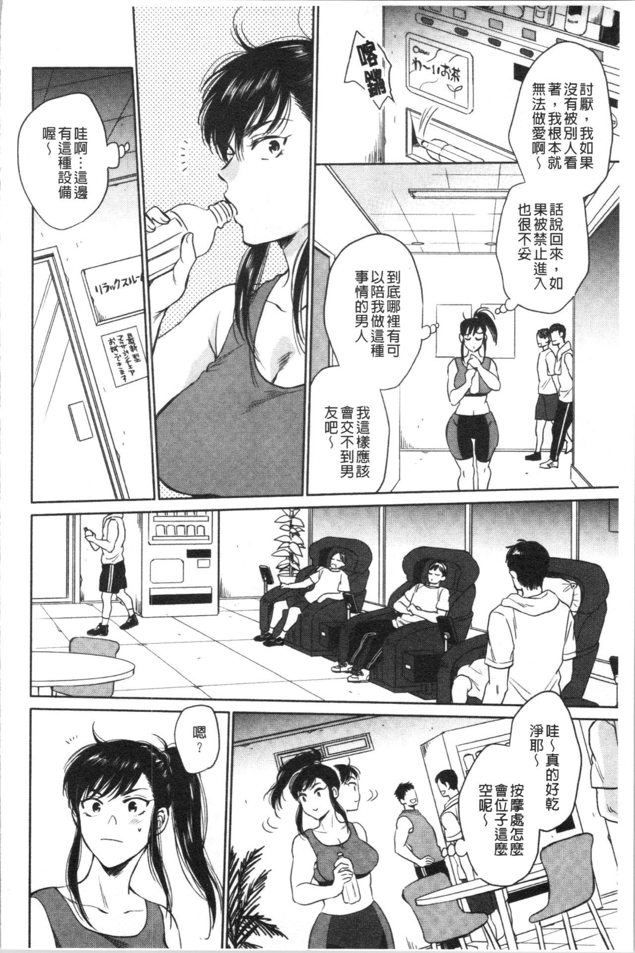 [Sabusuka] Fukuro Otoko - Hitozuma-tachi no Himitsu no Vibe   袋男 人妻們的秘密按摩棒 [Chinese] 151