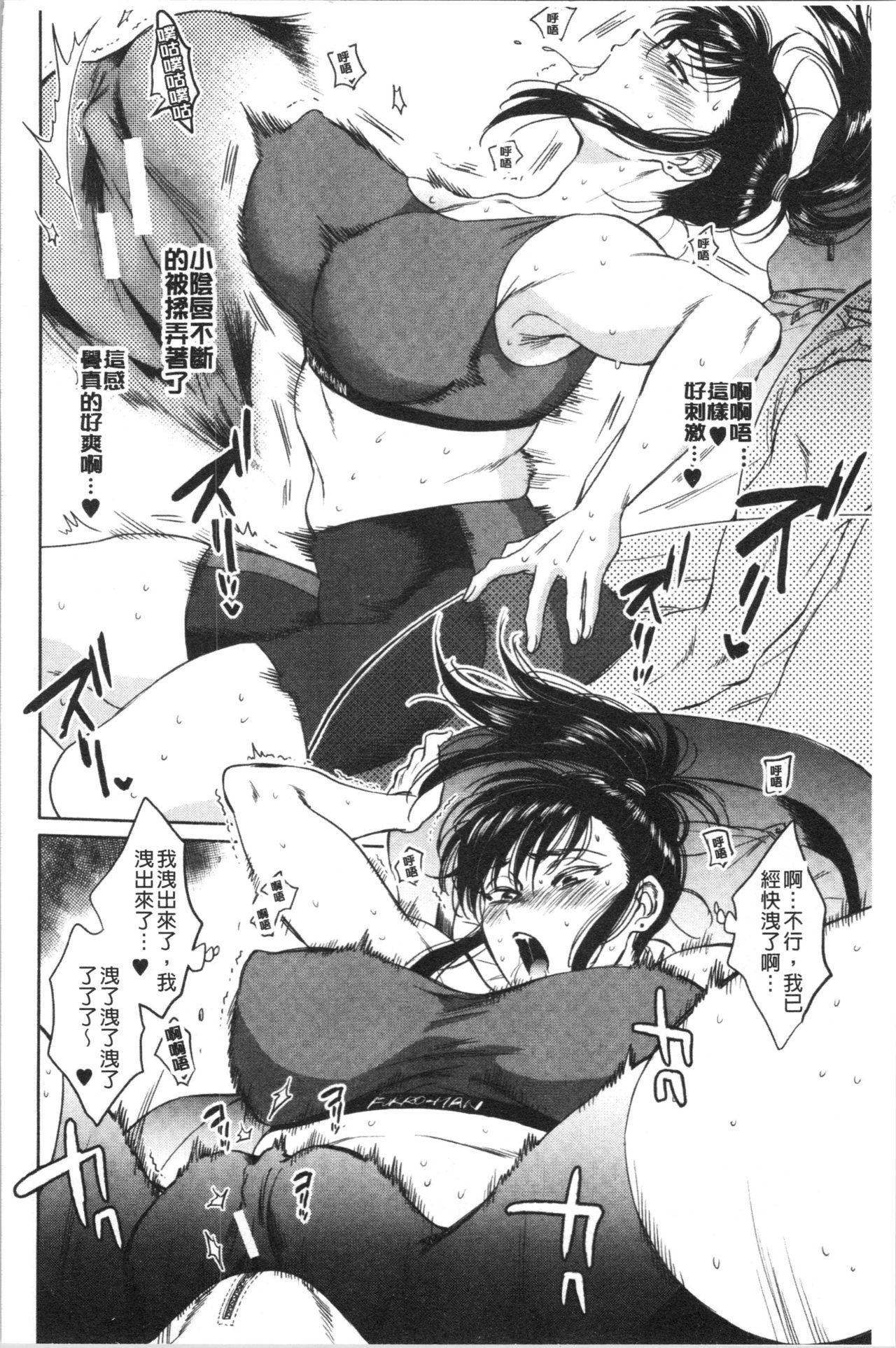 [Sabusuka] Fukuro Otoko - Hitozuma-tachi no Himitsu no Vibe   袋男 人妻們的秘密按摩棒 [Chinese] 157