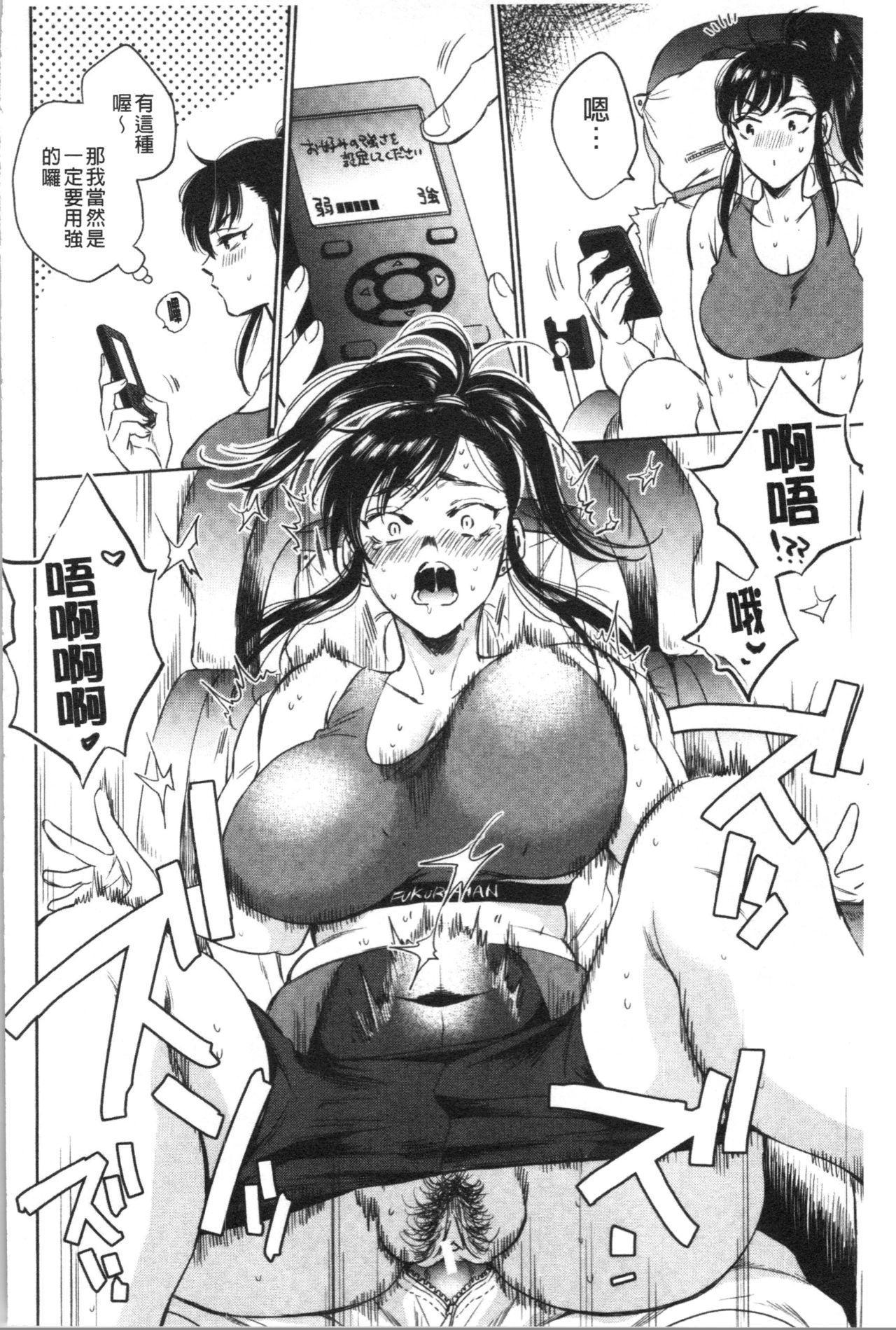 [Sabusuka] Fukuro Otoko - Hitozuma-tachi no Himitsu no Vibe   袋男 人妻們的秘密按摩棒 [Chinese] 163