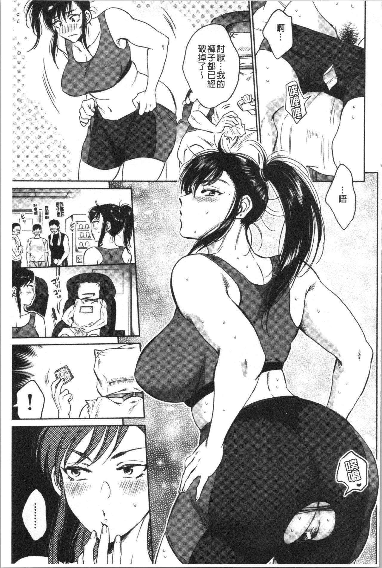 [Sabusuka] Fukuro Otoko - Hitozuma-tachi no Himitsu no Vibe   袋男 人妻們的秘密按摩棒 [Chinese] 166