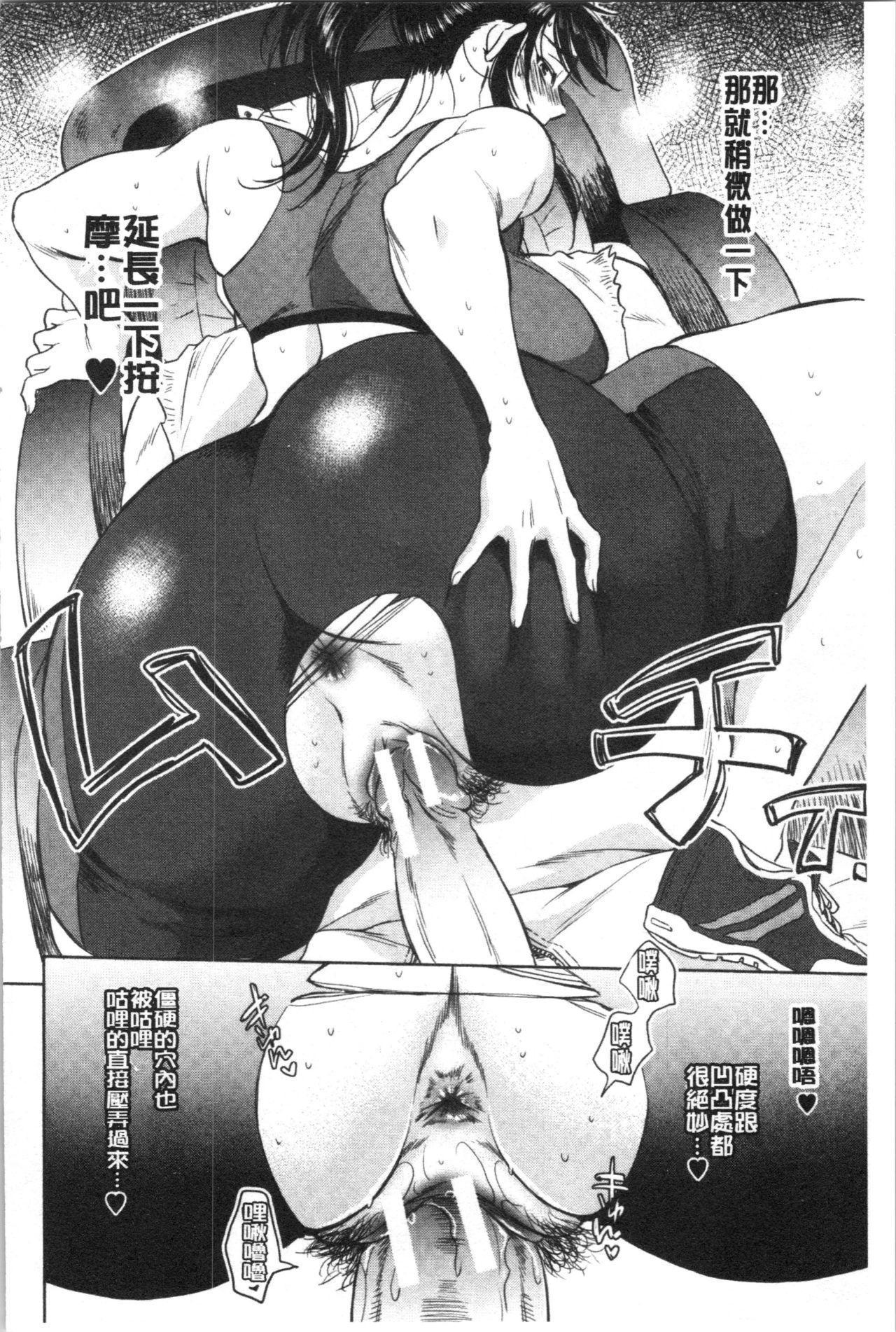 [Sabusuka] Fukuro Otoko - Hitozuma-tachi no Himitsu no Vibe   袋男 人妻們的秘密按摩棒 [Chinese] 167