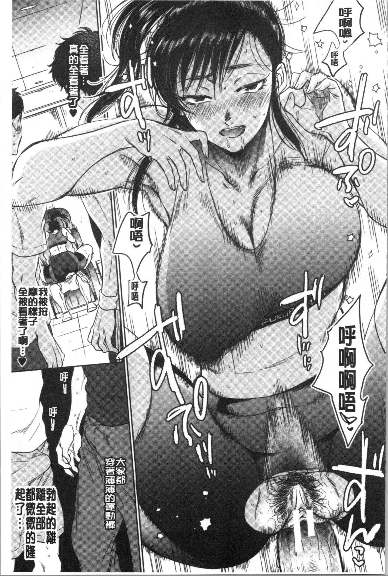 [Sabusuka] Fukuro Otoko - Hitozuma-tachi no Himitsu no Vibe   袋男 人妻們的秘密按摩棒 [Chinese] 168