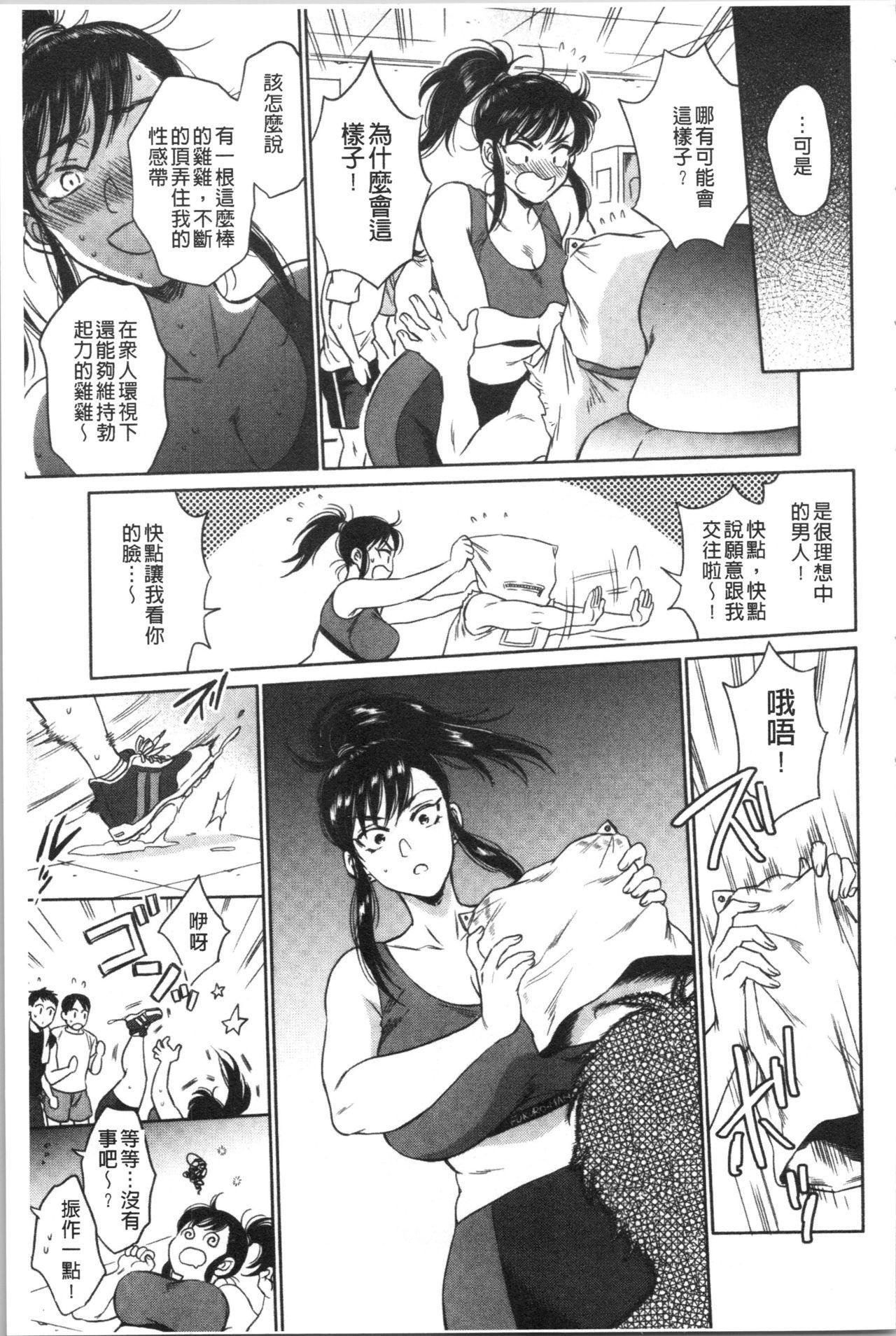 [Sabusuka] Fukuro Otoko - Hitozuma-tachi no Himitsu no Vibe   袋男 人妻們的秘密按摩棒 [Chinese] 174