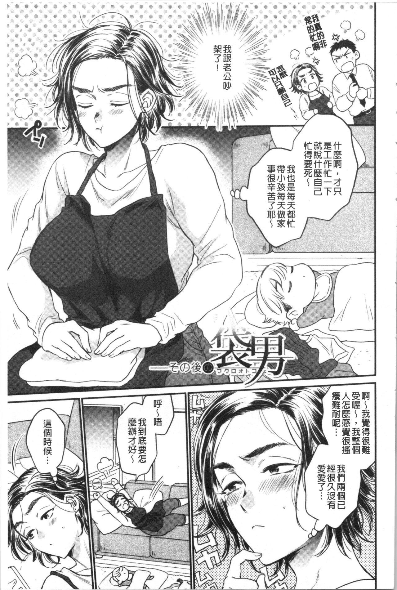 [Sabusuka] Fukuro Otoko - Hitozuma-tachi no Himitsu no Vibe   袋男 人妻們的秘密按摩棒 [Chinese] 176