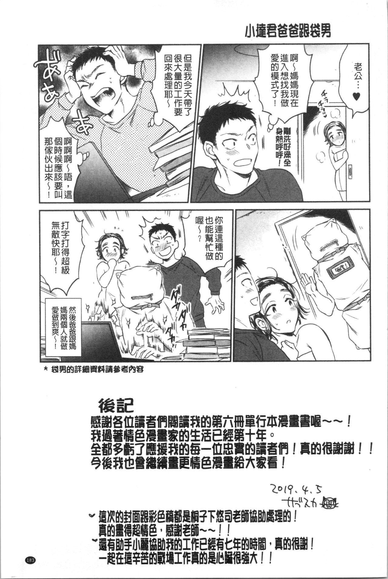 [Sabusuka] Fukuro Otoko - Hitozuma-tachi no Himitsu no Vibe   袋男 人妻們的秘密按摩棒 [Chinese] 182