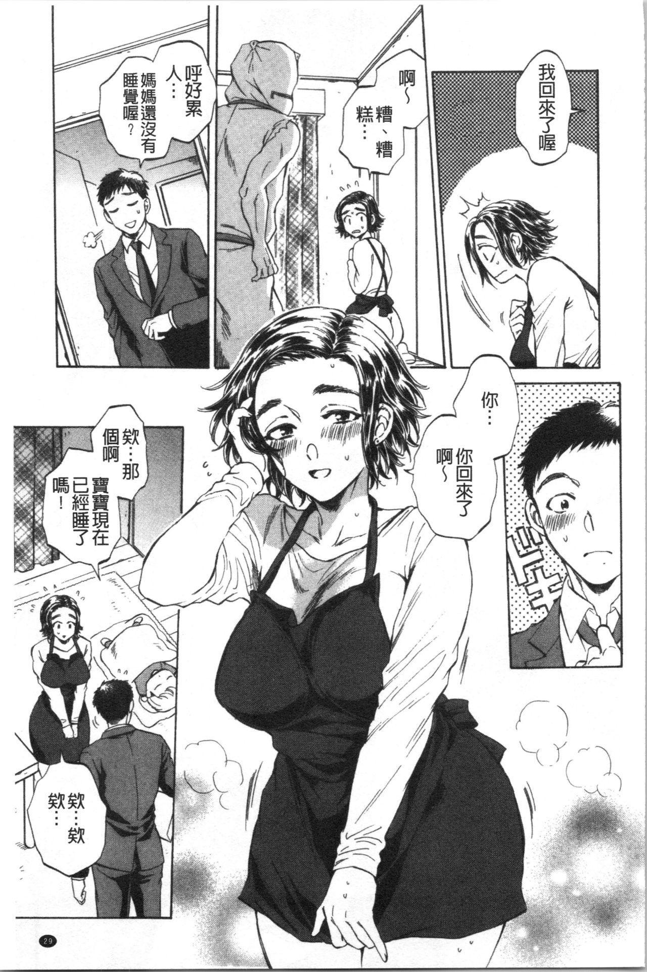 [Sabusuka] Fukuro Otoko - Hitozuma-tachi no Himitsu no Vibe   袋男 人妻們的秘密按摩棒 [Chinese] 31
