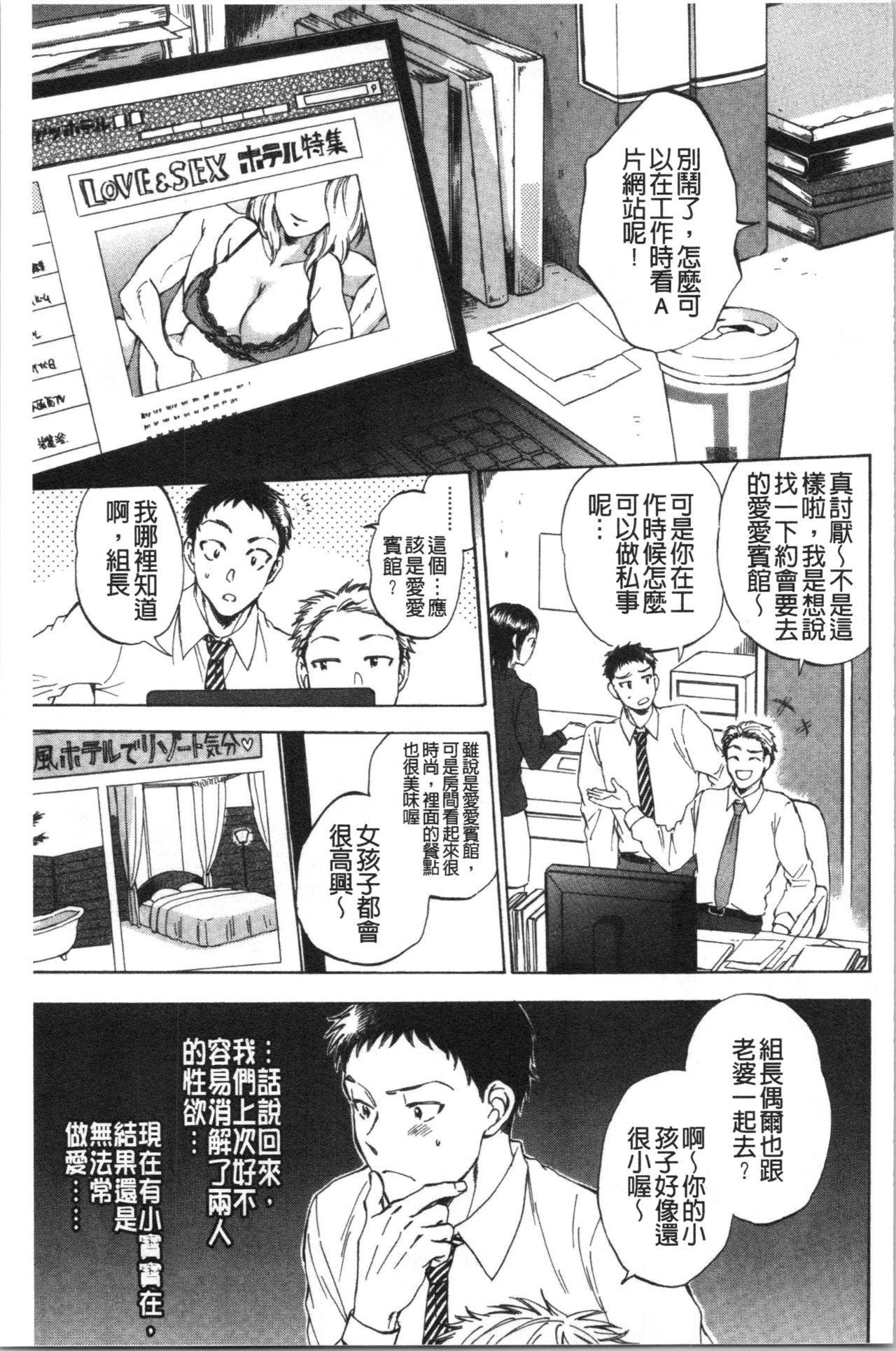 [Sabusuka] Fukuro Otoko - Hitozuma-tachi no Himitsu no Vibe   袋男 人妻們的秘密按摩棒 [Chinese] 35