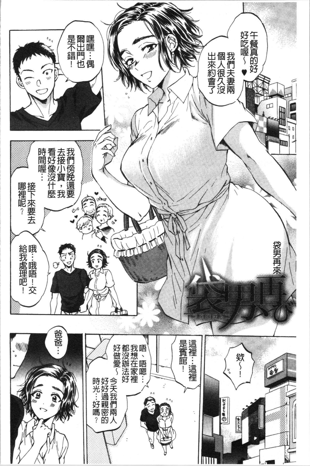 [Sabusuka] Fukuro Otoko - Hitozuma-tachi no Himitsu no Vibe   袋男 人妻們的秘密按摩棒 [Chinese] 36