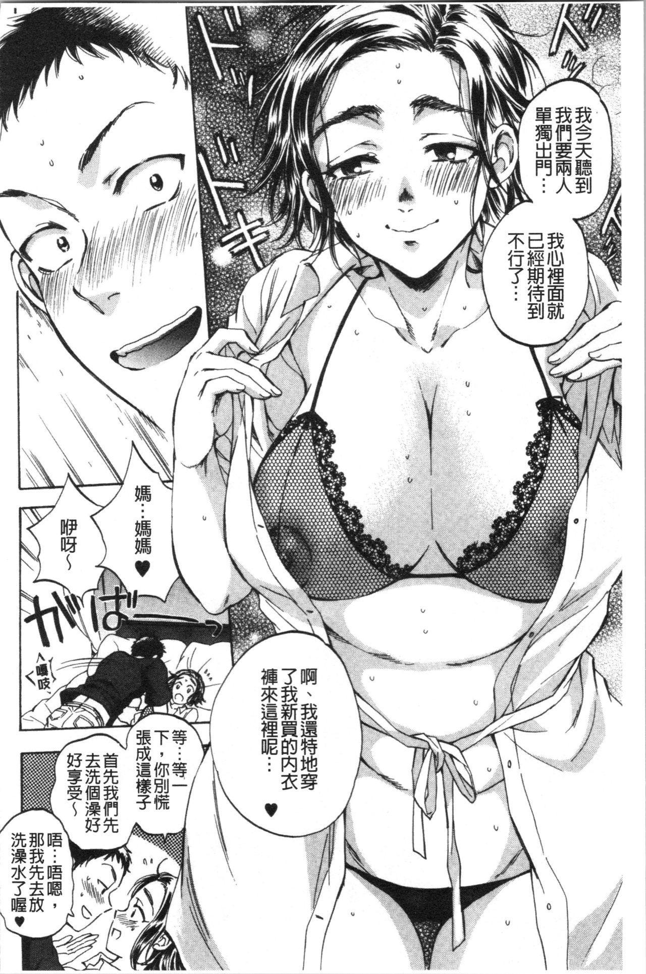 [Sabusuka] Fukuro Otoko - Hitozuma-tachi no Himitsu no Vibe   袋男 人妻們的秘密按摩棒 [Chinese] 38
