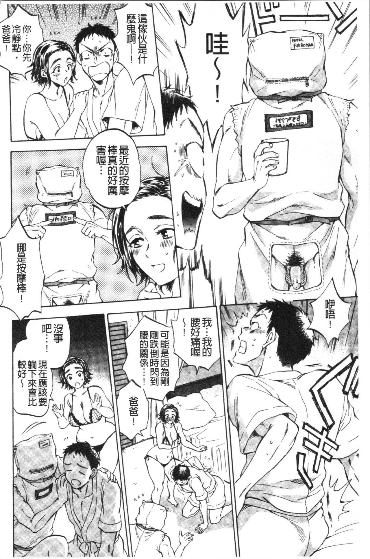 [Sabusuka] Fukuro Otoko - Hitozuma-tachi no Himitsu no Vibe   袋男 人妻們的秘密按摩棒 [Chinese] 42
