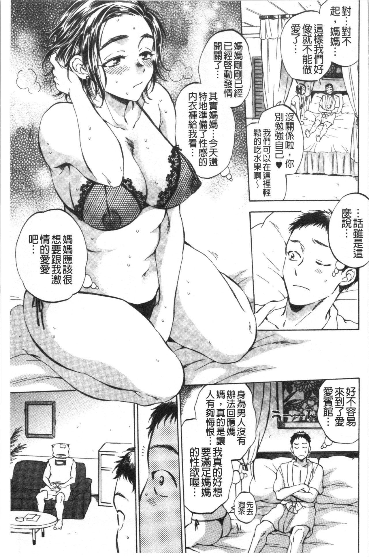 [Sabusuka] Fukuro Otoko - Hitozuma-tachi no Himitsu no Vibe   袋男 人妻們的秘密按摩棒 [Chinese] 43