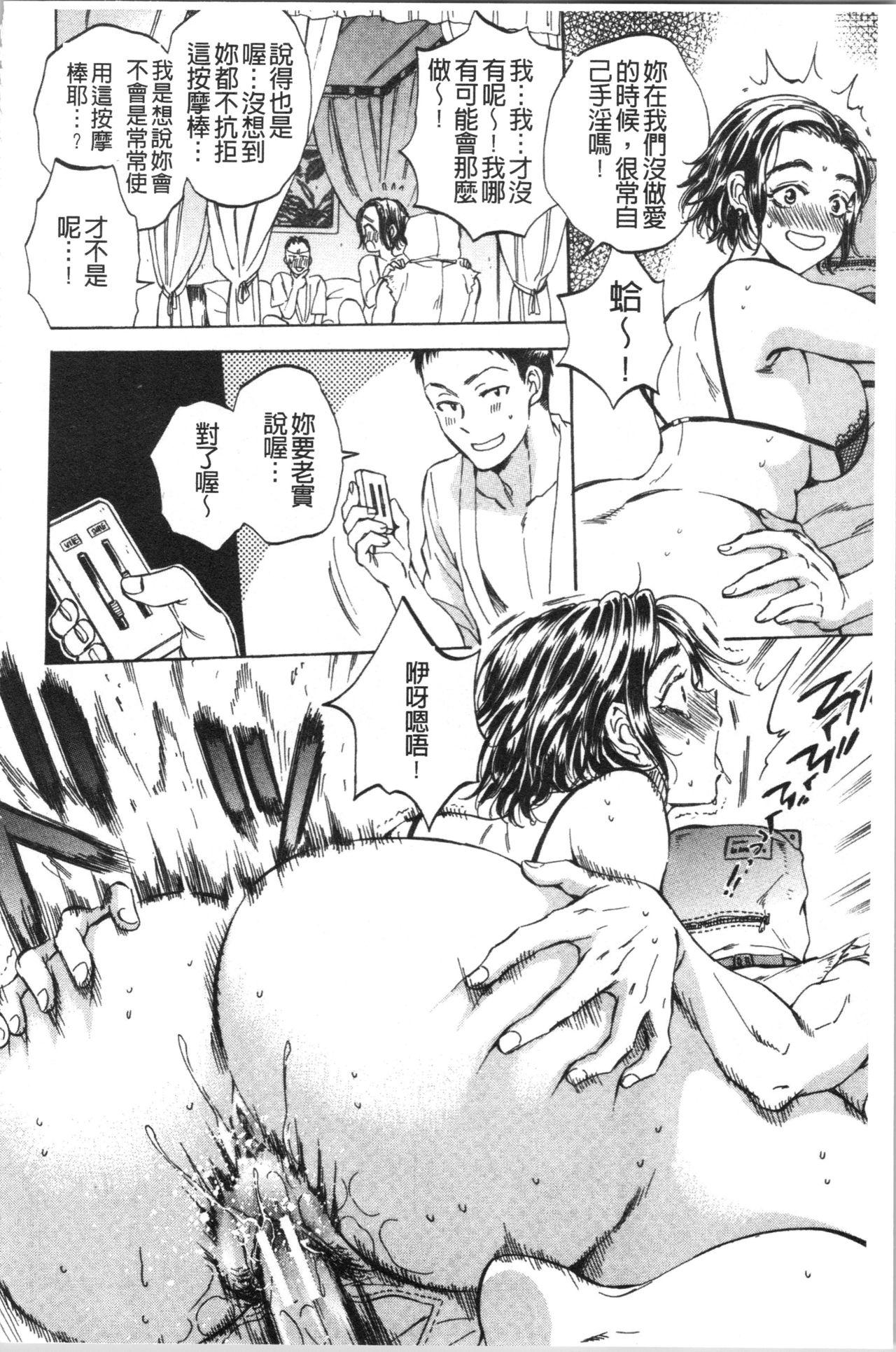 [Sabusuka] Fukuro Otoko - Hitozuma-tachi no Himitsu no Vibe   袋男 人妻們的秘密按摩棒 [Chinese] 48