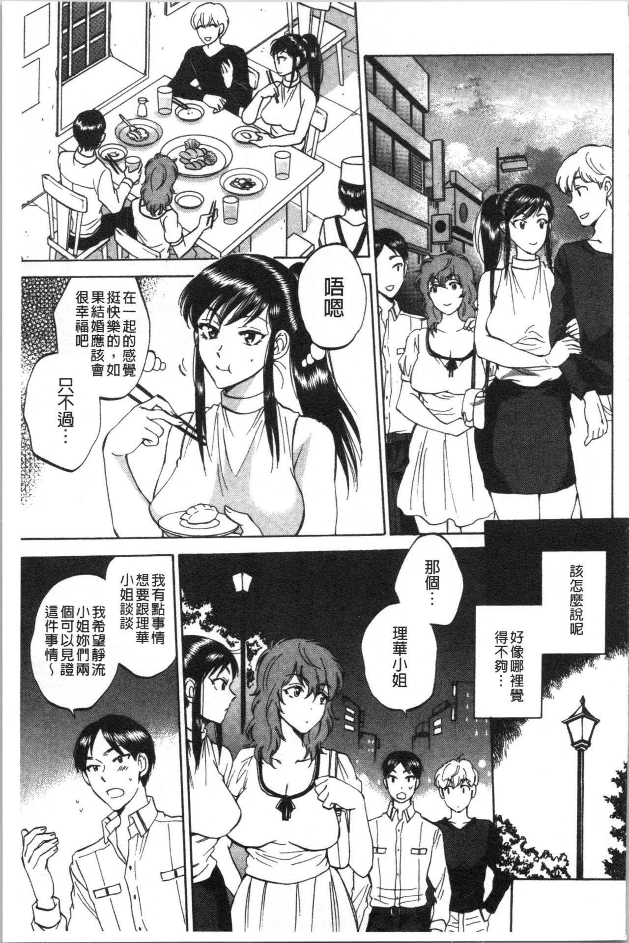 [Sabusuka] Fukuro Otoko - Hitozuma-tachi no Himitsu no Vibe   袋男 人妻們的秘密按摩棒 [Chinese] 68