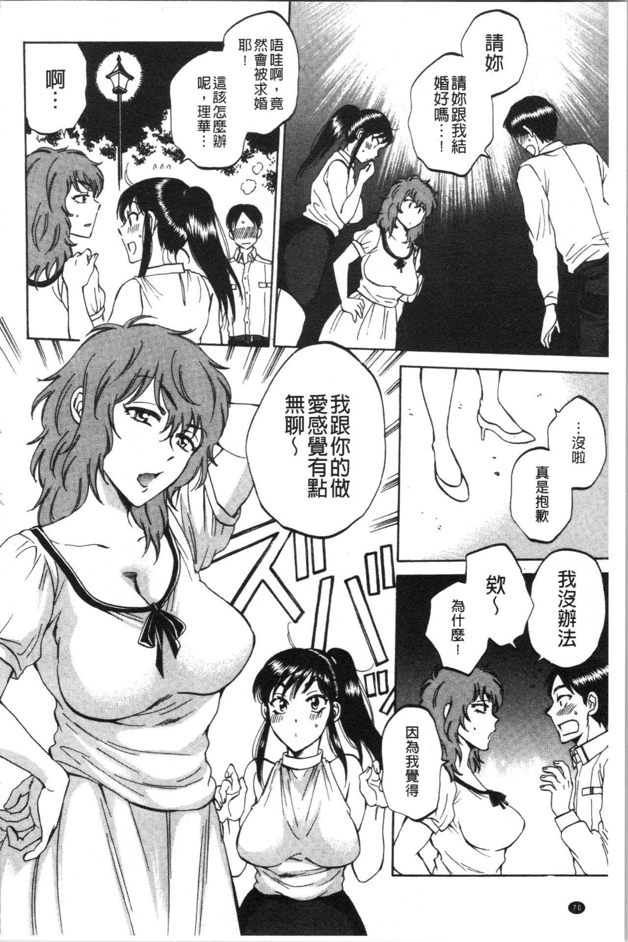 [Sabusuka] Fukuro Otoko - Hitozuma-tachi no Himitsu no Vibe   袋男 人妻們的秘密按摩棒 [Chinese] 69