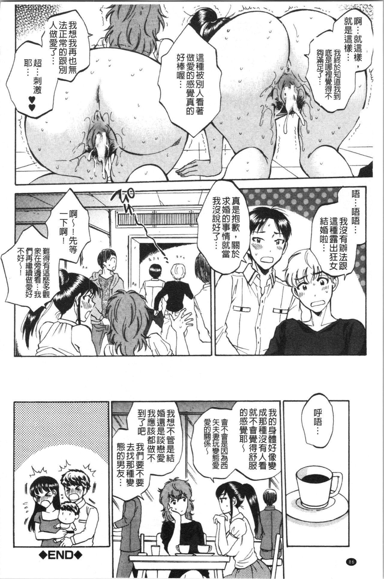 [Sabusuka] Fukuro Otoko - Hitozuma-tachi no Himitsu no Vibe   袋男 人妻們的秘密按摩棒 [Chinese] 85