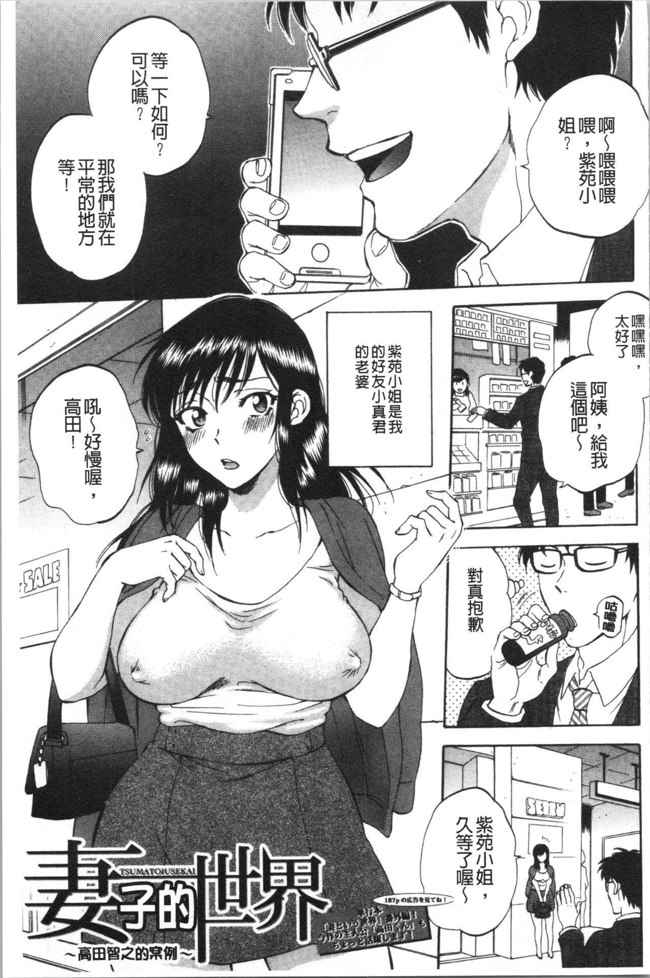 [Sabusuka] Fukuro Otoko - Hitozuma-tachi no Himitsu no Vibe   袋男 人妻們的秘密按摩棒 [Chinese] 86