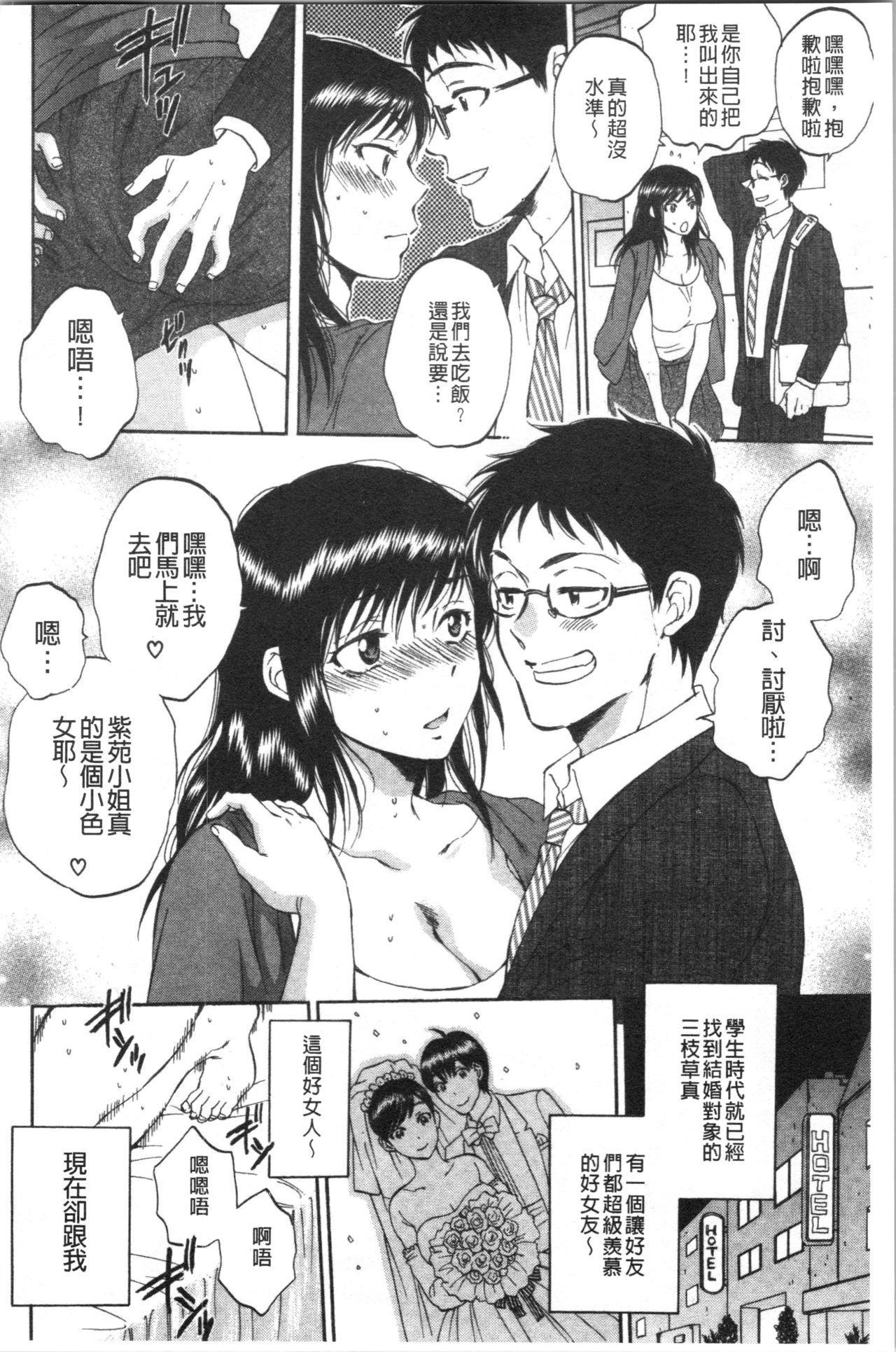 [Sabusuka] Fukuro Otoko - Hitozuma-tachi no Himitsu no Vibe   袋男 人妻們的秘密按摩棒 [Chinese] 87