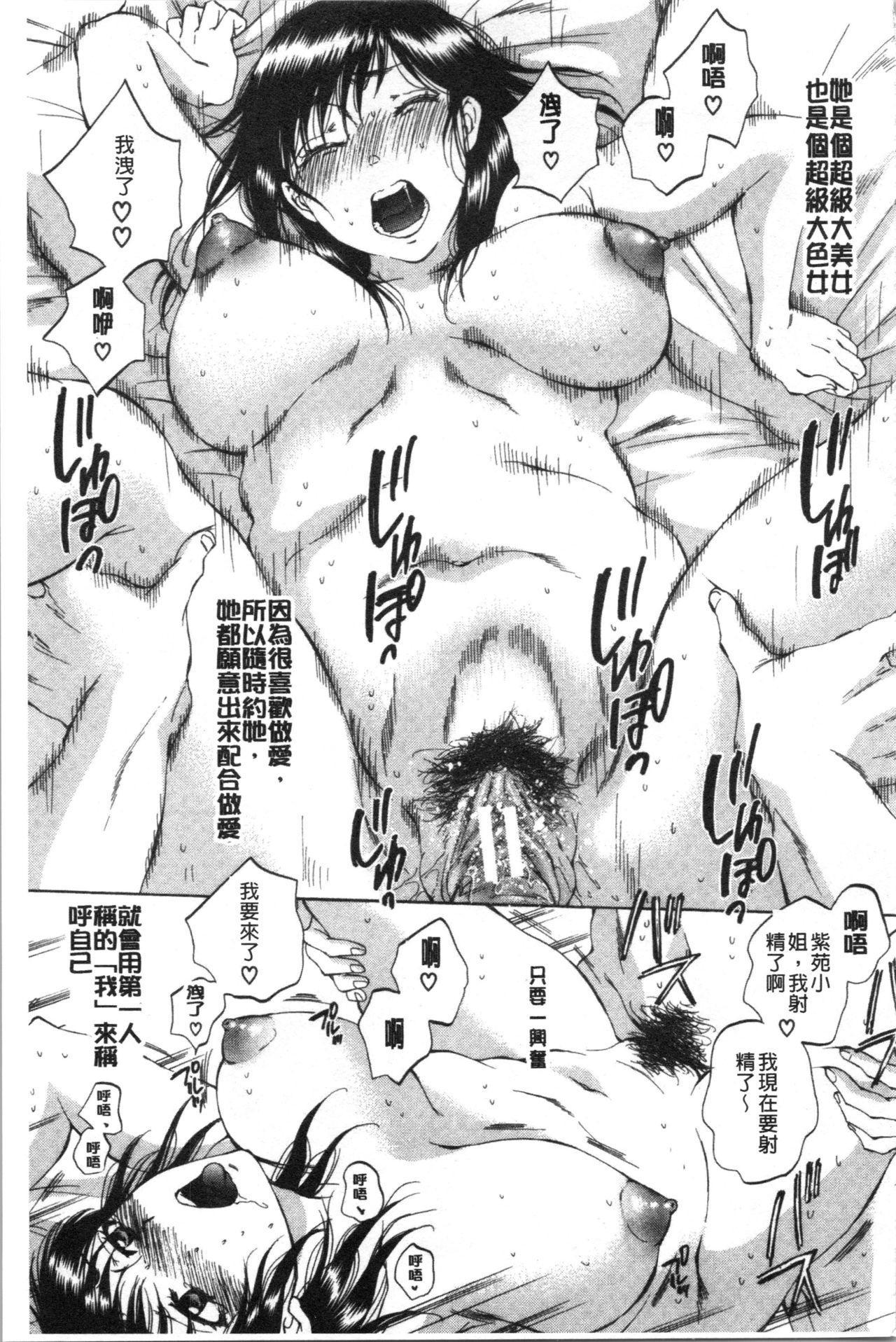[Sabusuka] Fukuro Otoko - Hitozuma-tachi no Himitsu no Vibe   袋男 人妻們的秘密按摩棒 [Chinese] 92
