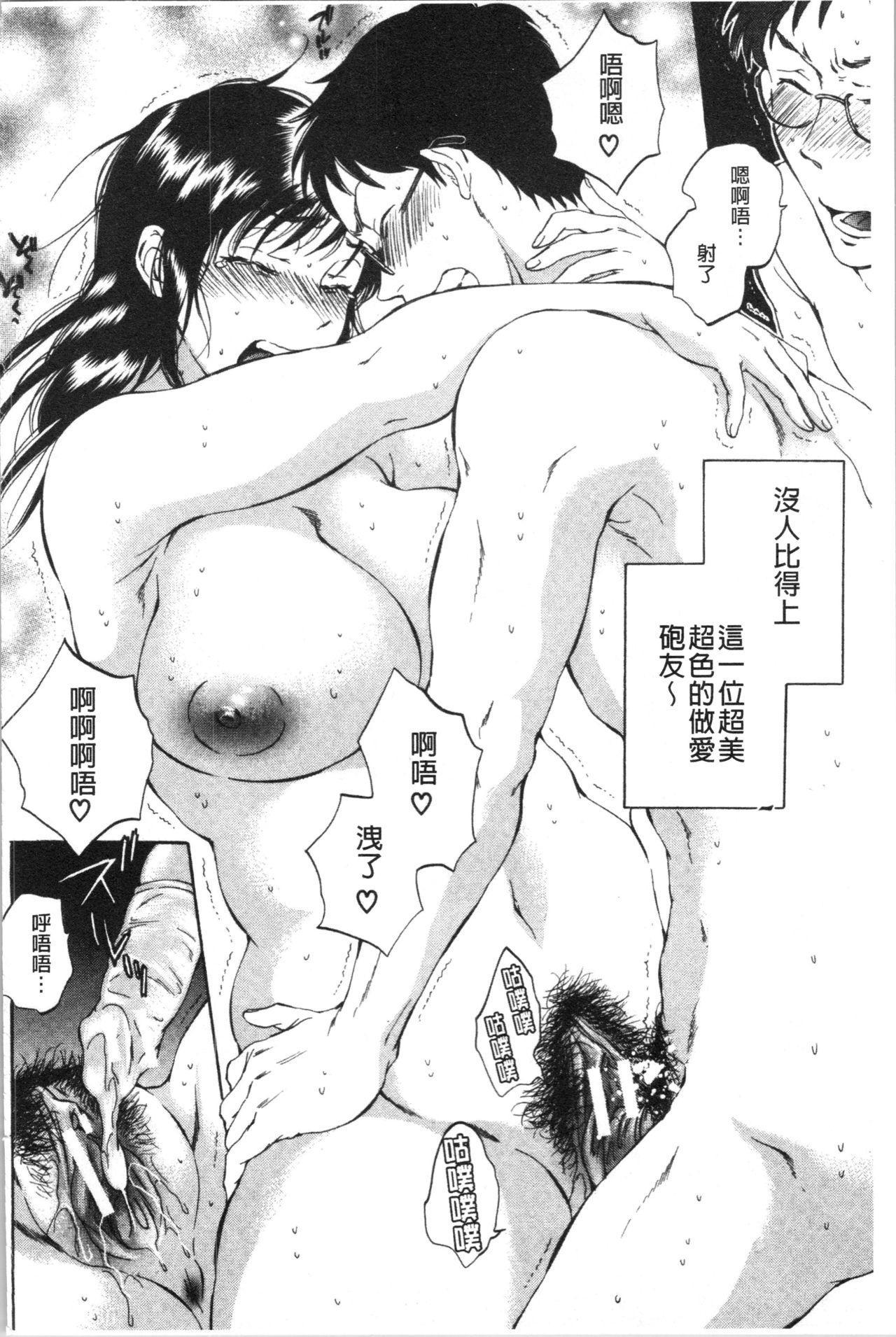 [Sabusuka] Fukuro Otoko - Hitozuma-tachi no Himitsu no Vibe   袋男 人妻們的秘密按摩棒 [Chinese] 93
