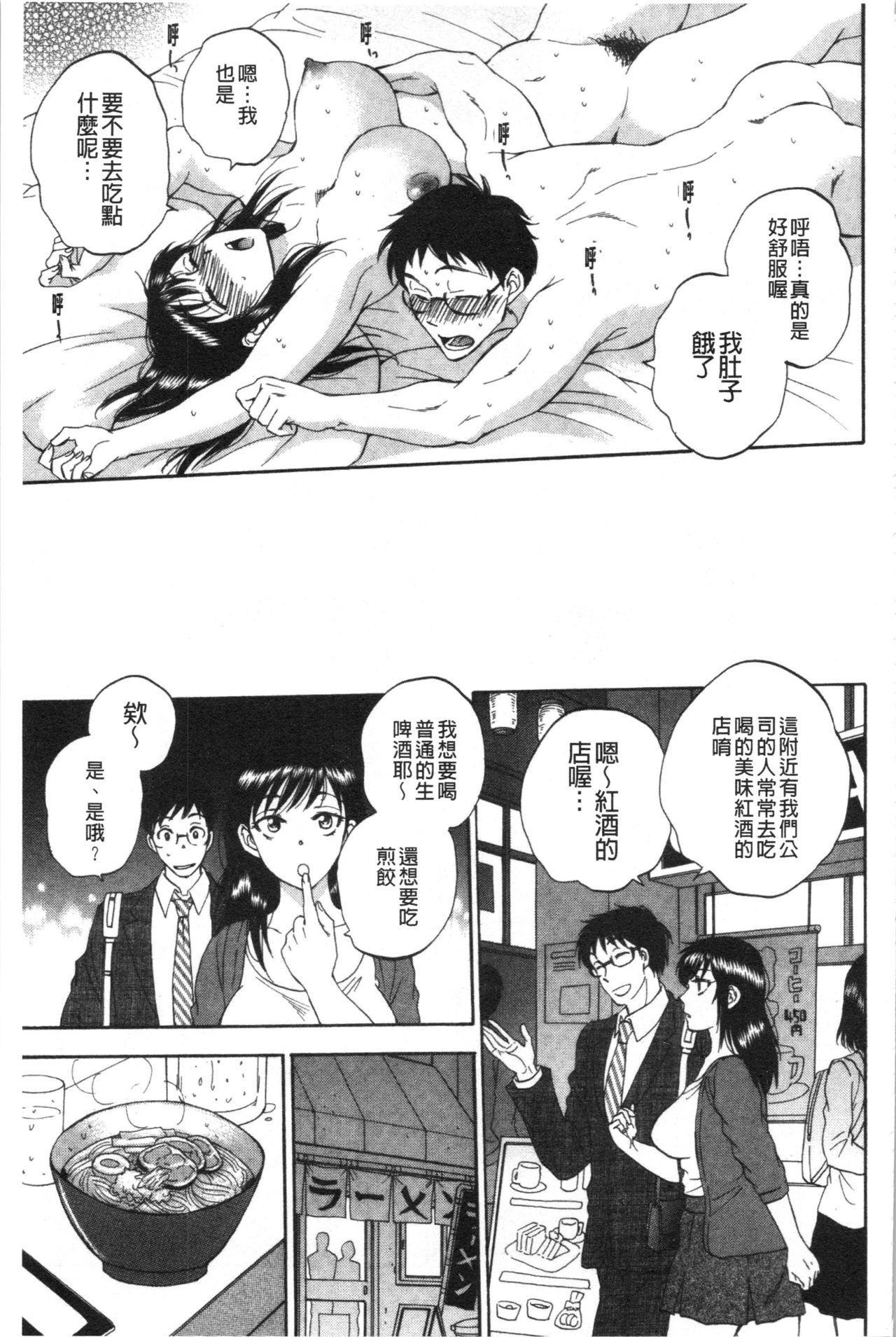 [Sabusuka] Fukuro Otoko - Hitozuma-tachi no Himitsu no Vibe   袋男 人妻們的秘密按摩棒 [Chinese] 94