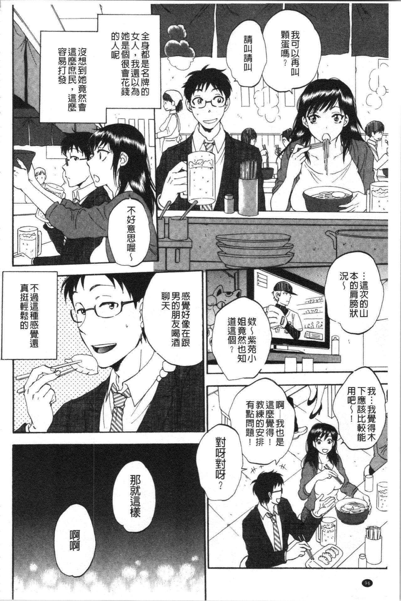 [Sabusuka] Fukuro Otoko - Hitozuma-tachi no Himitsu no Vibe   袋男 人妻們的秘密按摩棒 [Chinese] 95