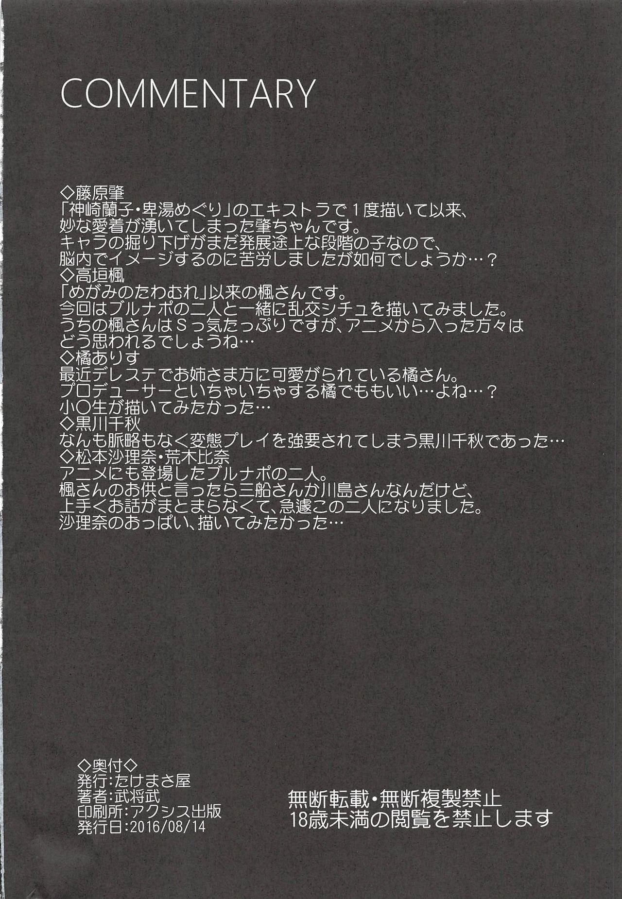 COOL IDOL COMPLEX Mitsuiro Ecchi 28