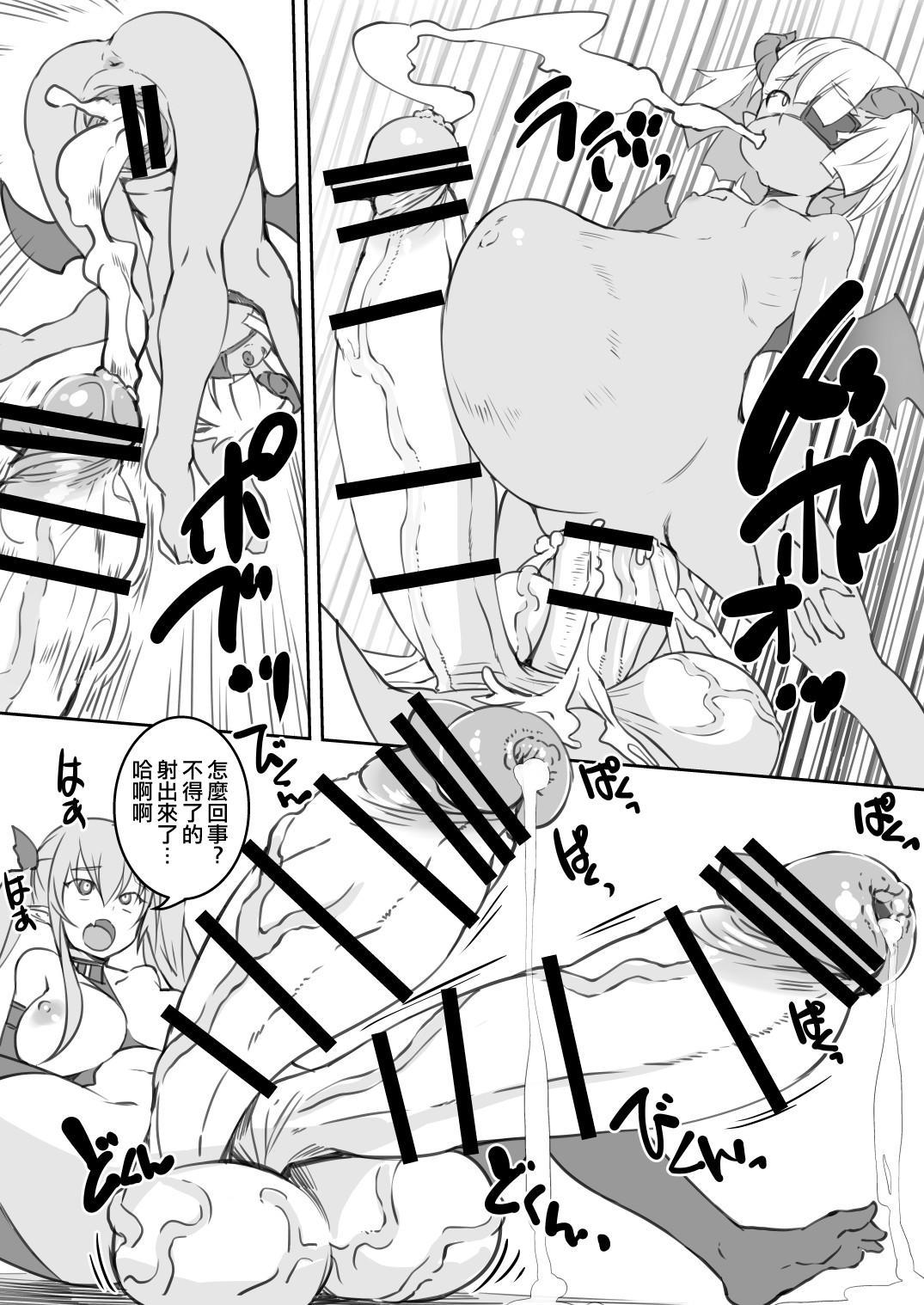 Inma-san no Onaho Jijou 1.5 丨淫魔飛機杯二三事 1.5 11