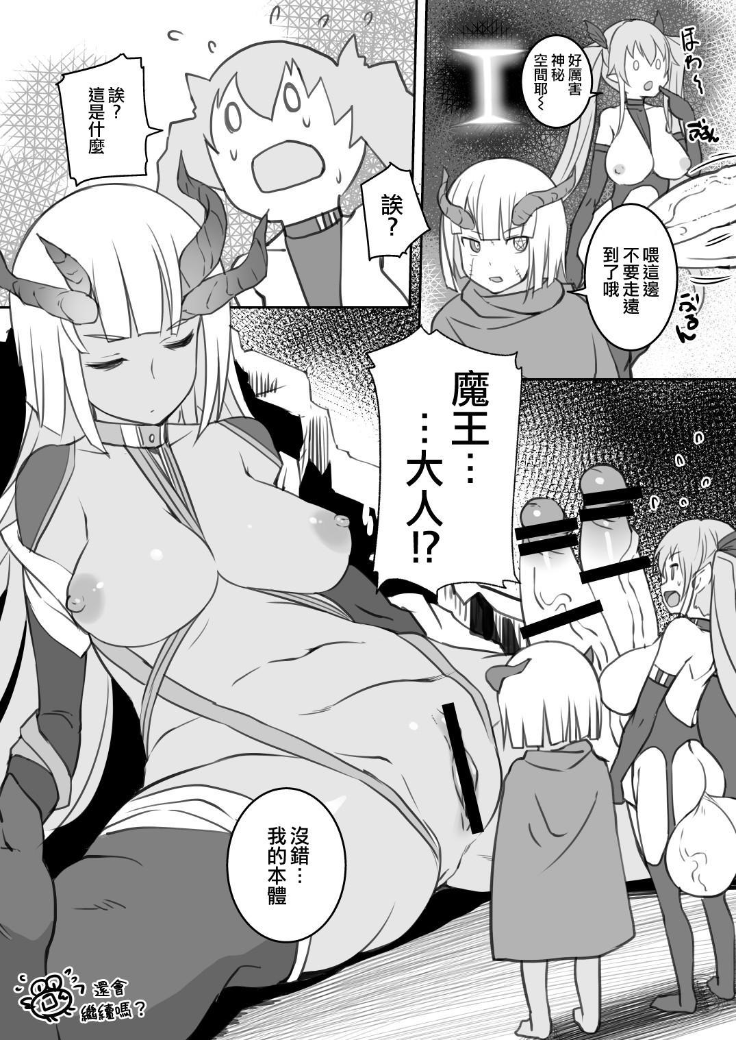 Inma-san no Onaho Jijou 1.5 丨淫魔飛機杯二三事 1.5 14