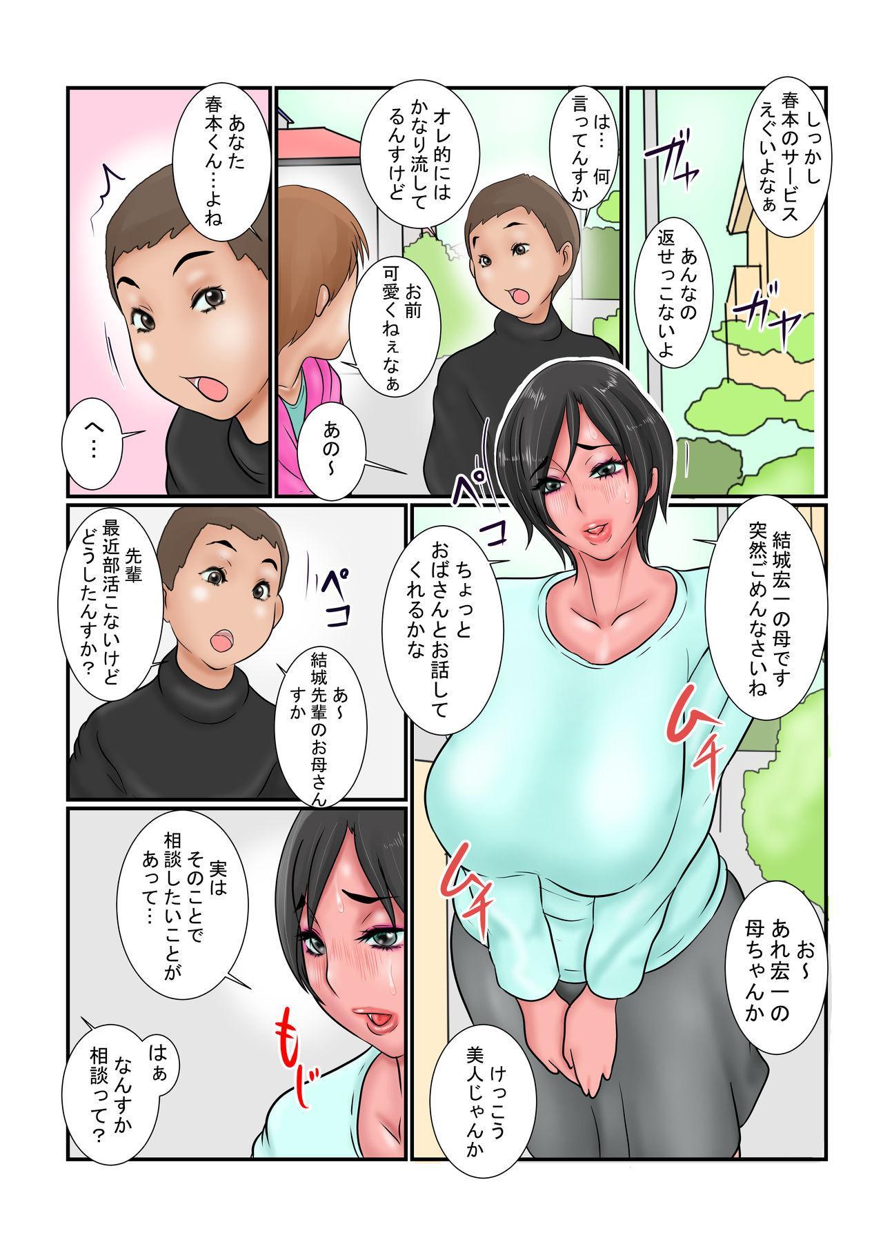 Bosei to Insei Regular no Za o Ubatta Kouhai ni Hahaoya no Karada made Ubawareta Ken 4