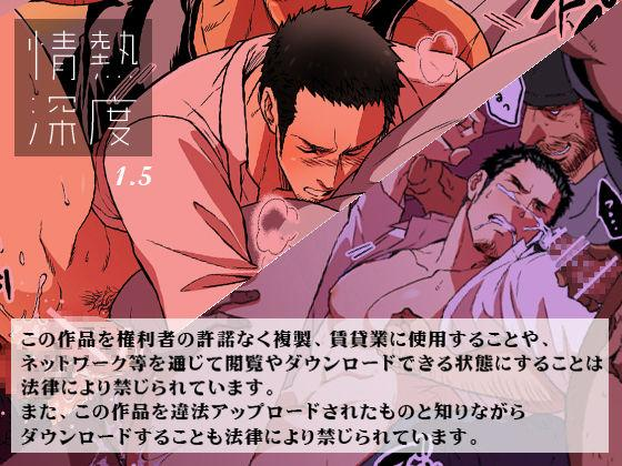 Jounetsu Shindo 1.5 0