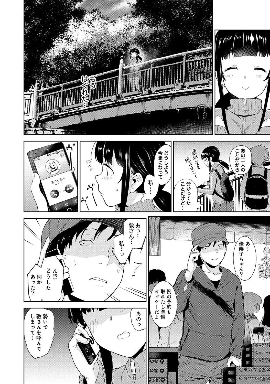Erohon o Sutetara Konoko ga Tsurechatta!? Ch. 1-11 127