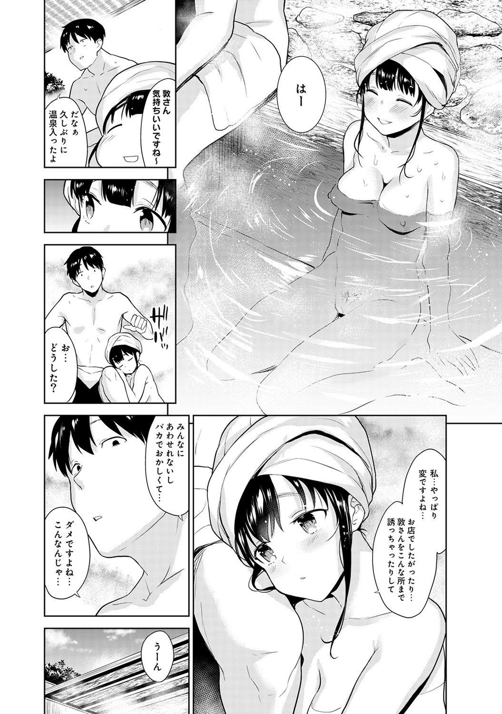 Erohon o Sutetara Konoko ga Tsurechatta!? Ch. 1-11 131