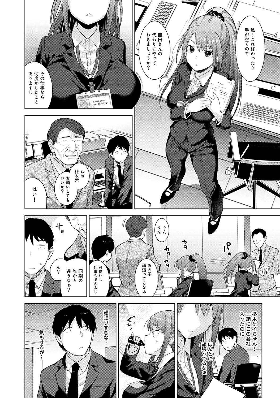 Erohon o Sutetara Konoko ga Tsurechatta!? Ch. 1-11 181