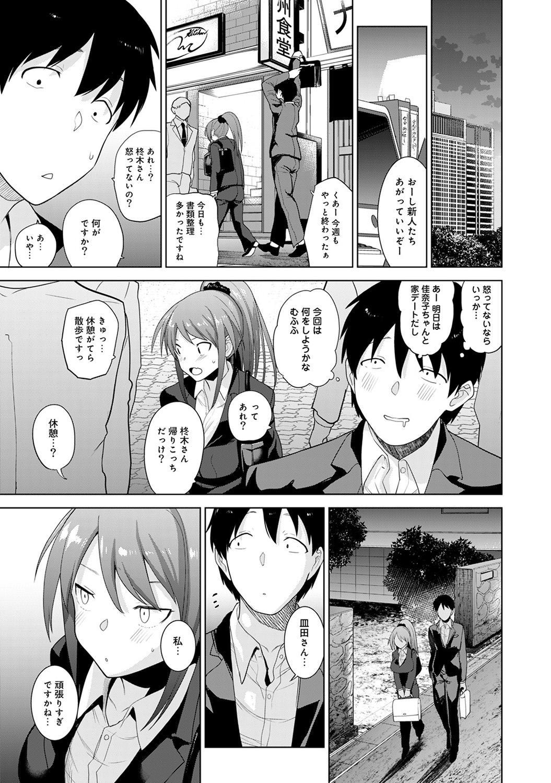 Erohon o Sutetara Konoko ga Tsurechatta!? Ch. 1-11 184