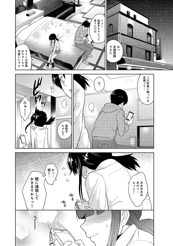 Erohon o Sutetara Konoko ga Tsurechatta!? Ch. 1-11 22