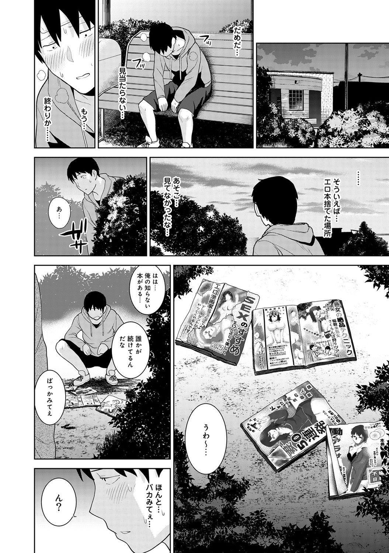 Erohon o Sutetara Konoko ga Tsurechatta!? Ch. 1-11 235