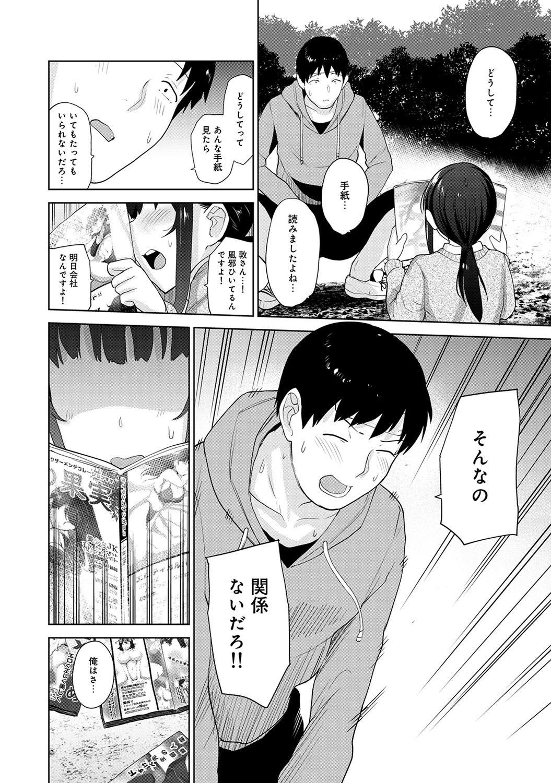 Erohon o Sutetara Konoko ga Tsurechatta!? Ch. 1-11 237