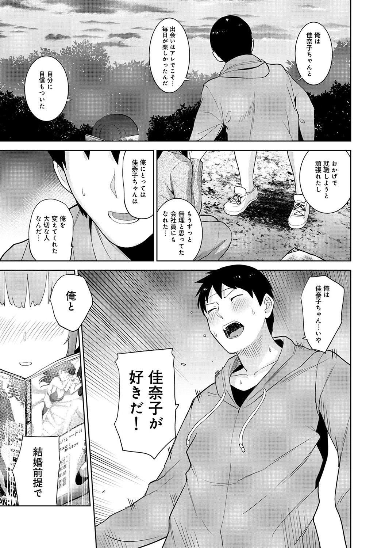 Erohon o Sutetara Konoko ga Tsurechatta!? Ch. 1-11 238
