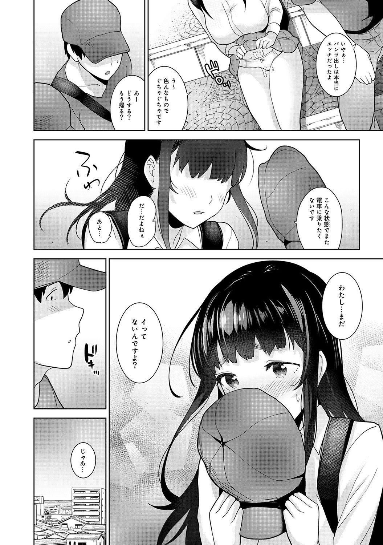 Erohon o Sutetara Konoko ga Tsurechatta!? Ch. 1-11 270