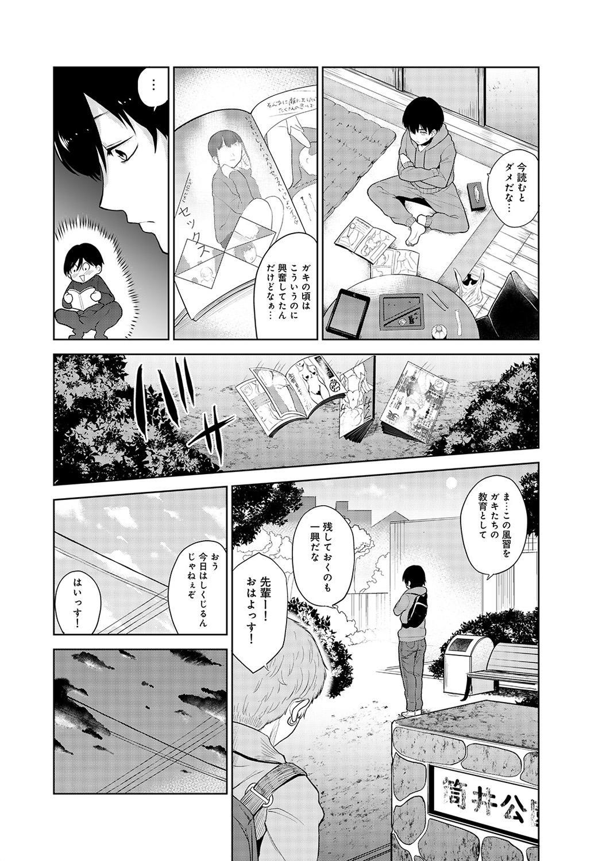 Erohon o Sutetara Konoko ga Tsurechatta!? Ch. 1-11 2
