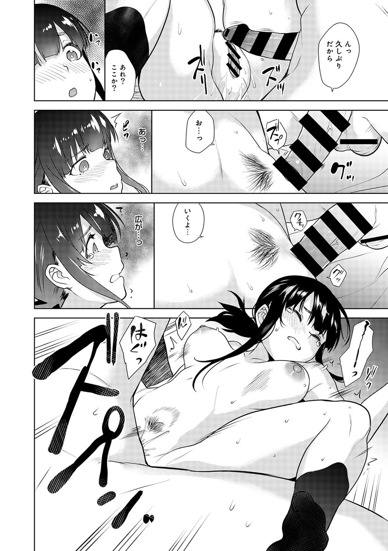 Erohon o Sutetara Konoko ga Tsurechatta!? Ch. 1-11 39