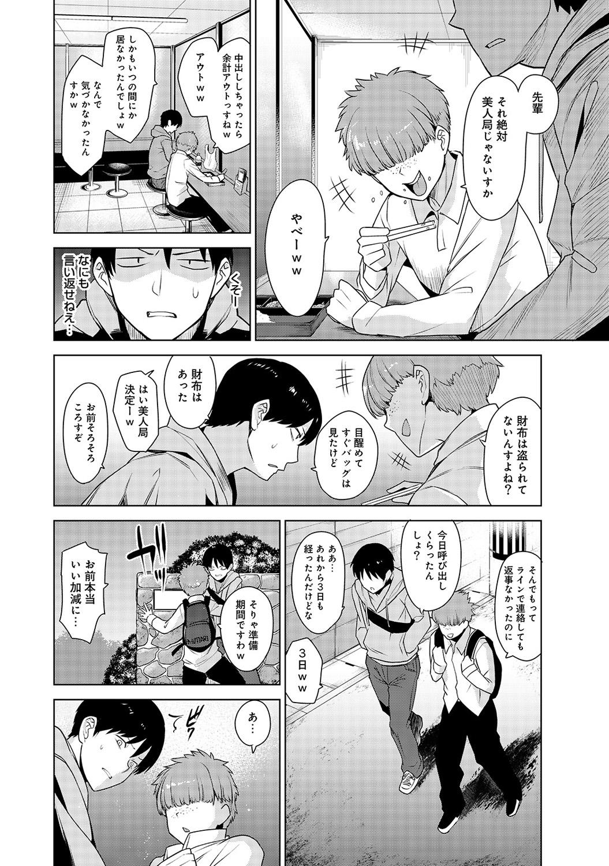 Erohon o Sutetara Konoko ga Tsurechatta!? Ch. 1-11 47
