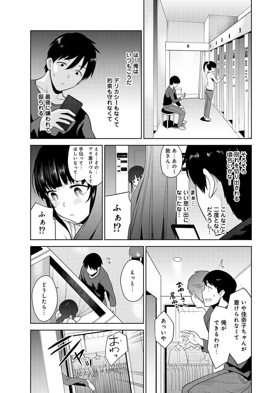 Erohon o Sutetara Konoko ga Tsurechatta!? Ch. 1-11 86